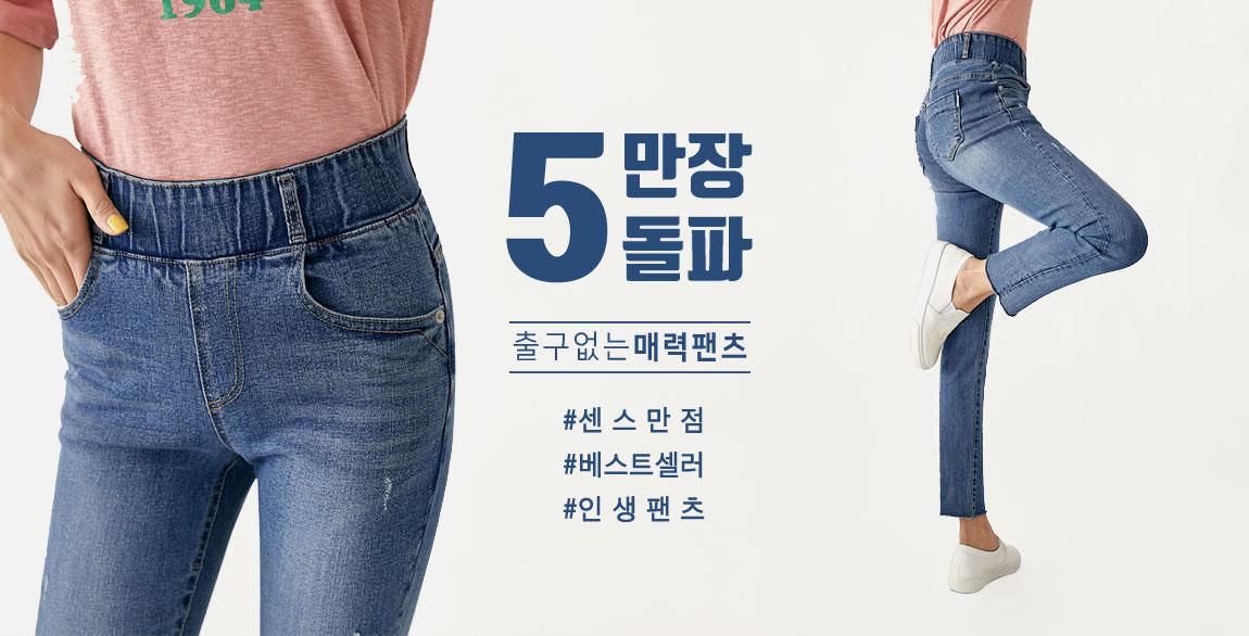 MJ™똥배커버 밴딩팬츠 31탄(데님일자)